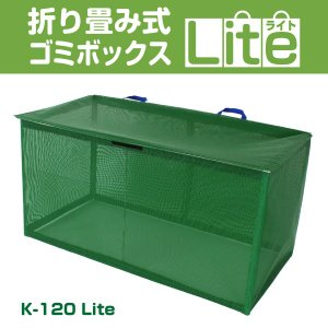 在庫限り! カンエツ折り畳み式ゴミボックスK-120 Lite(ライト)  カンエツ ゴミステーション 簡易ゴミ収集所 自治会 カラス対策 送料無料(沖縄/離島を除く)|ponta-ponta