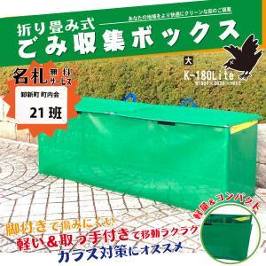 NEW! カンエツ 折り畳み式ゴミボックスLite K-180 Lite(ライト)  カンエツ ゴミステーション 簡易ゴミ収集所 自治会 カラス対策 送料無料(沖縄/離島を除く)|ponta-ponta