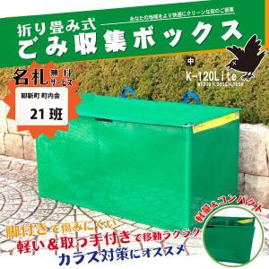 NEW! カンエツ 折り畳み式ゴミボックスLite K-120 Lite(ライト)  カンエツ ゴミステーション 簡易ゴミ収集所 自治会 カラス対策 送料無料(沖縄/離島を除く)|ponta-ponta