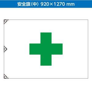 ユニット 372-02 安全旗(中) 920×1270mm ヒモ付き 綿(天竺) ハトメ 工事現場 送料無料 代引不可|ponta-ponta