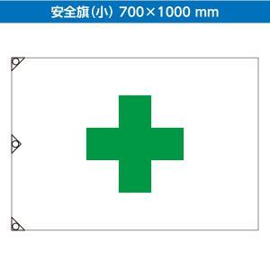 ユニット 372-03 安全旗(小) 700×1000mm ヒモ付き 綿(天竺) ハトメ 工事現場 送料無料 代引不可|ponta-ponta