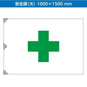 ユニット 372-01 安全旗(大) 1000×1500mm ヒモ付き 綿(天竺) ハトメ 工事現場 送料無料 代引不可|ponta-ponta