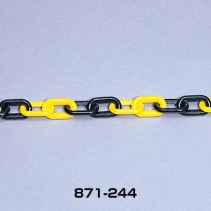 ユニット プラスチックチェーン 4.0m 871-244 黄/黒 ポリエチレン 軽量|ponta-ponta