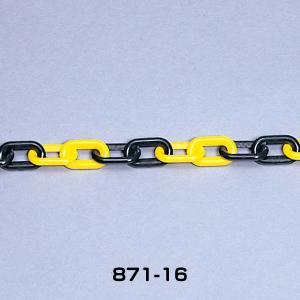 ユニット プラスチックチェーン 1.5m 871-16 黄/黒 ポリエチレン 軽量|ponta-ponta