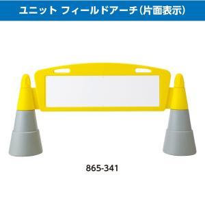 ユニット フィールドアーチ 白無地片面 865-341 POPサイン サインボード 工事 作業 看板 パネル 駐車禁止 立入禁止など メーカー直送 送料無料|ponta-ponta