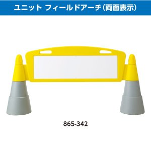 ユニット フィールドアーチ 白無地両面 865-342 POPサイン サインボード 工事 作業 看板 パネル 駐車禁止 立入禁止など メーカー直送 送料無料|ponta-ponta