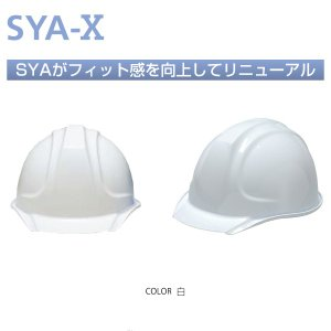 作業用ヘルメット DIC SYA-X (SYA-X型X2E-SYA式) ライナー入り ABS素材 工事用|ponta-ponta