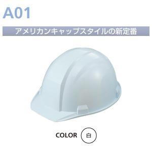 作業用ヘルメット DIC A01 (A-01型HA1E-K1式A) ライナー入り アメリカンキャップスタイル ABS素材 工事用|ponta-ponta