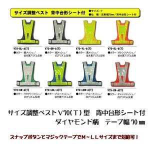 【名入れ加工あり】 高輝度反射ベスト V70サイズ調整ベスト 背中台形シート付|ponta-ponta