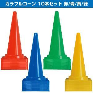 カラフルコーン10本セット 赤/青/緑/黄 H700mm 工事保安用品 カラーコーン|ponta-ponta