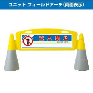 ユニット フィールドアーチ 両面 POPサイン サインボード 工事 作業 看板 パネル 駐車禁止 立入禁止など メーカー直送 送料無料|ponta-ponta