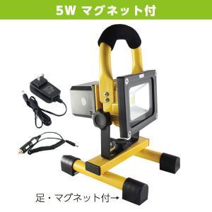 ネクセルLED充電式投光器 マグネット付 (GD-F022-3Y) (5W) イエロー キャンプ・夜釣り・送料無料|ponta-ponta