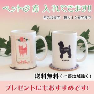 オリジナルマグカップ 動物・犬・ペット 名入れできます ※送料込み(一部地域を除く) プレゼント ギフト |ponta-ponta