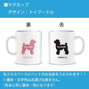 オリジナルマグカップ 動物・犬・ペット 名入れできます ※送料込み(一部地域を除く) プレゼント ギフト |ponta-ponta|02
