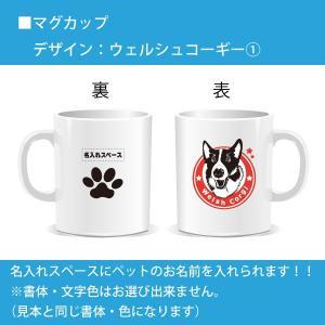 オリジナルマグカップ 動物・犬・ペット 名入れできます ※送料込み(一部地域を除く) プレゼント ギフト |ponta-ponta|03
