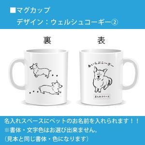 オリジナルマグカップ 動物・犬・ペット・オリジナル ※送料込み(一部地域を除く)|ponta-ponta|04