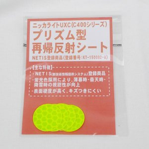 日本カーバイド製高輝度反射シール NETIS 丸形 直径22mm 4枚入り ランドセル ジョギング 散歩 パトロール クリックポスト発送 送料無料 ポイント消化|ponta-ponta|02