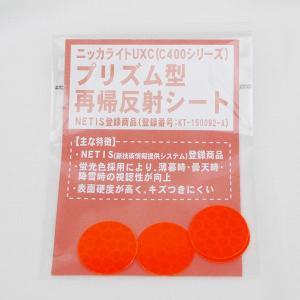 日本カーバイド製高輝度反射シール NETIS 丸形 直径22mm 4枚入り ランドセル ジョギング 散歩 パトロール クリックポスト発送 送料無料 ポイント消化|ponta-ponta|03