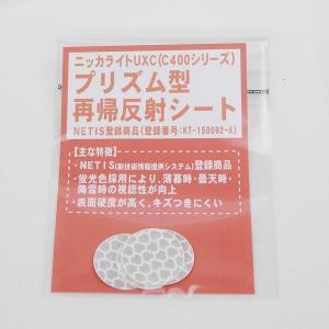 日本カーバイド製高輝度反射シール NETIS 丸形 直径22mm 4枚入り ランドセル ジョギング 散歩 パトロール クリックポスト発送 送料無料 ポイント消化|ponta-ponta|04