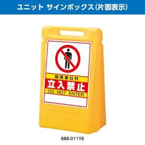 ユニット サインボックス 片面 POPサイン サインボード 工事 作業 看板 パネル 駐車禁止 立入禁止など メーカー直送 送料無料|ponta-ponta