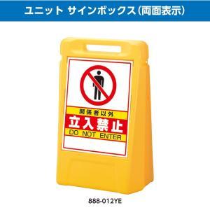 ユニット サインボックス 両面 POPサイン サインボード 工事 作業 看板 パネル 駐車禁止 立入禁止など メーカー直送 送料無料|ponta-ponta