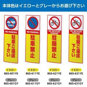 ユニット サインキューブ スリム 片面 POPサイン サインボード 工事 作業 看板 パネル 駐車禁止 喫煙所など メーカー直送 送料無料|ponta-ponta|02
