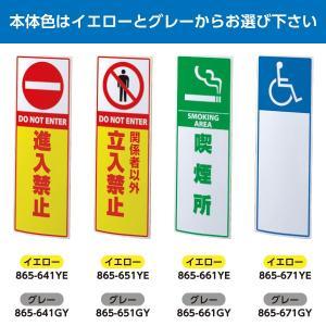 ユニット サインキューブ スリム 片面 POPサイン サインボード 工事 作業 看板 パネル 駐車禁止 喫煙所など メーカー直送 送料無料|ponta-ponta|03