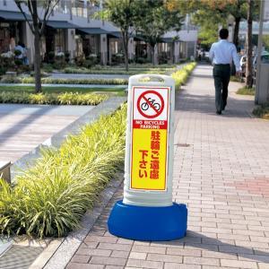 ユニット サインキューブ スリム 片面 POPサイン サインボード 工事 作業 看板 パネル 駐車禁止 喫煙所など メーカー直送 送料無料|ponta-ponta|05
