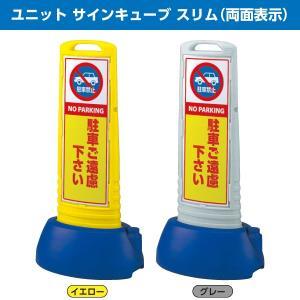 ユニット サインキューブ スリム 両面 POPサイン サインボード 工事 作業 看板 パネル 駐車禁止 喫煙所など メーカー直送 送料無料|ponta-ponta