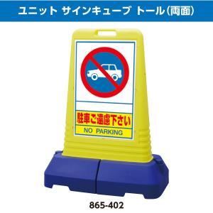 ユニット サインキューブ トール 両面 POPサイン サインボード 工事 作業 看板 パネル 駐車禁止 喫煙所など メーカー直送 送料無料|ponta-ponta