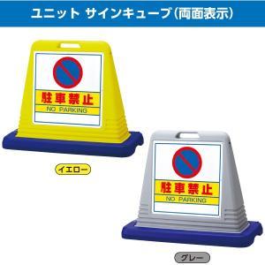 ユニット サインキューブ 両面 POPサイン サインボード 工事 作業 看板 パネル 駐車禁止 喫煙所など メーカー直送 送料無料|ponta-ponta