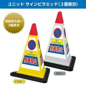 ユニット サインピラミッド 3面表示 POPサイン サインボード 工事 作業 看板 パネル 駐車禁止 立入禁止など メーカー直送 送料無料|ponta-ponta