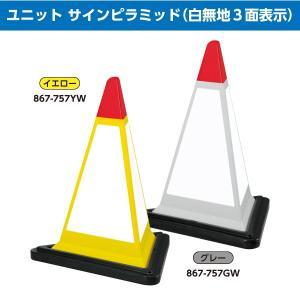 ユニット サインピラミッド 白無地3面表示 POPサイン サインボード 工事 作業 看板 パネル 駐車禁止 立入禁止など メーカー直送 送料無料|ponta-ponta