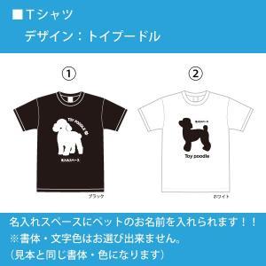 オリジナルTシャツ ペット・犬・ご当地(新潟名物) 名入れできます ◆送料無料  オソロでプレゼント|ponta-ponta