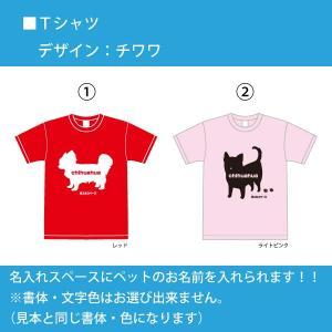 オリジナルTシャツ ペット・犬・ご当地(新潟名物) 名入れできます ◆送料無料  オソロでプレゼント|ponta-ponta|03
