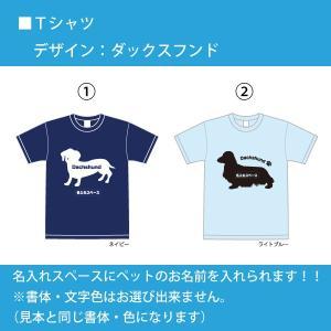 オリジナルTシャツ ペット・犬・ご当地(新潟名物) 名入れできます ◆送料無料  オソロでプレゼント|ponta-ponta|04