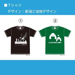 オリジナルTシャツ ペット・犬・ご当地(新潟名物) 名入れできます ◆送料無料  オソロでプレゼント|ponta-ponta|05