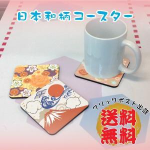 日本和柄オリジナルコースター ◆送料無料 ポイント消化 JAPAN 和風 プレゼント ギフト 母の日|ponta-ponta