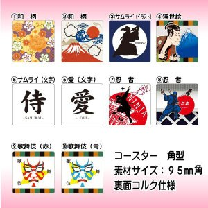 日本和柄オリジナルコースター ◆送料無料 ポイント消化 JAPAN 和風 プレゼント ギフト 母の日|ponta-ponta|02