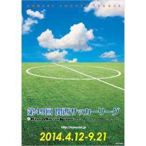 【再入荷!】第49回関西サッカーリーグ(2014年)公式プログラム|pontab