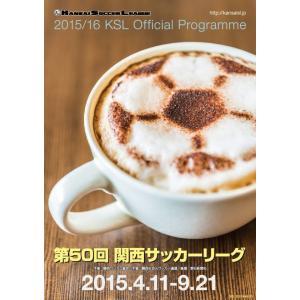 【再入荷!】第50回関西サッカーリーグ(2015年)公式プログラム|pontab