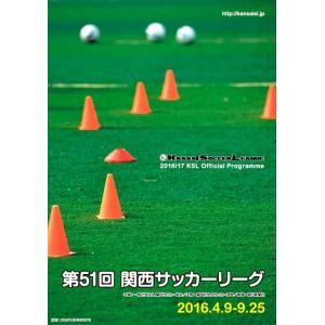 【再入荷!】第51回関西サッカーリーグ(2016年)公式プログラム|pontab