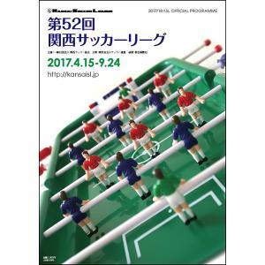 【再入荷!】第52回関西サッカーリーグ(2017年)公式プログラム|pontab