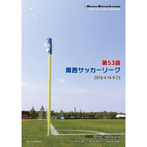 第53回関西サッカーリーグ(2018年)公式プログラム【クロネコDM便で送料164円】|pontab