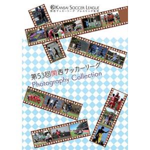 関西サッカーリーグ 2018年写真集「KSL 2018/19 Photography Collection」|pontab