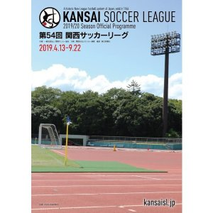 【OUTLET】第54回関西サッカーリーグ(2019年)公式プログラム|pontab