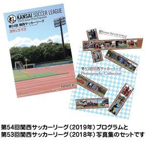 第54回関西サッカーリーグ(2019年)公式プログラム+2018年写真集|pontab