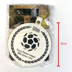 【OUTLET】関西サッカーリーグ 50周年記念キーホルダー|pontab