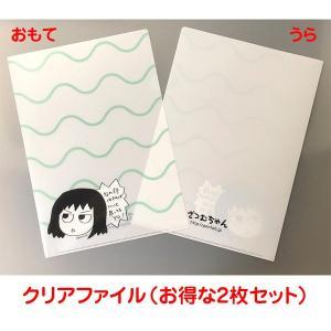 【送料込み】ざつむちゃんクリアファイル(2018Ver.)お得な2枚セット|pontab