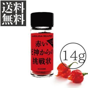 赤い死神からの挑戦状 ICHIMI 14g キャロライナリーパー一味唐辛子 激辛 18禁 罰ゲーム|ponte